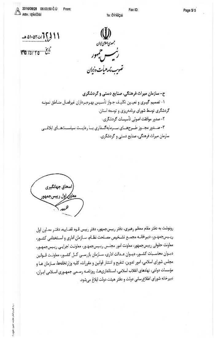 واگذاری اختیارات دستگاه های اجرایی تا پایان سال 96 به واحد های استانی